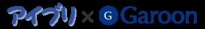アイブリ × Garoon