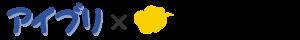 アイブリ × kintone