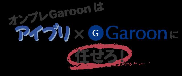 aibri_Garoonに任せろ!