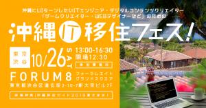 20191026沖縄IT移住フェス
